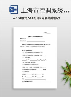 上海市空调系统清洗服务合同