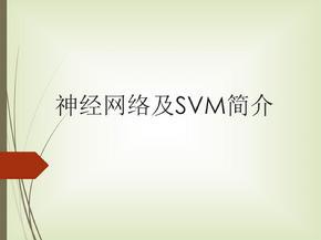 人工神经网络-SVM-深度学习简介ppt