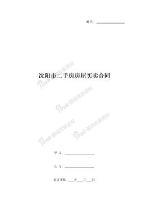 沈阳市二手房房屋买卖合同