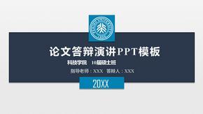 大学研究生毕业论文答辩PPT模板