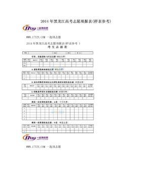 2014年黑龙江高考志愿填报表(样表参考)