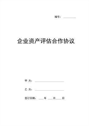 企业资产评估合作协议样本