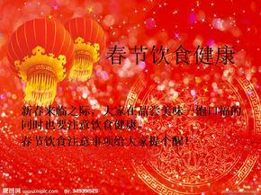 春节饮食安全
