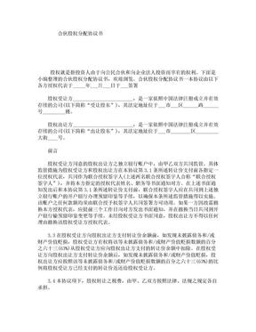 合伙股权分配协议书