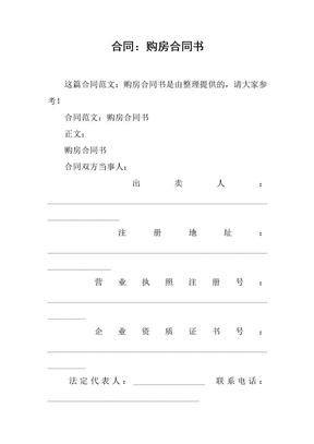 合同:购房合同书