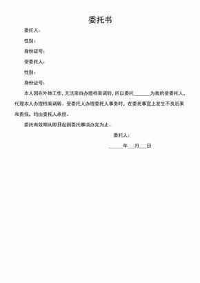 档案代办委托书.doc