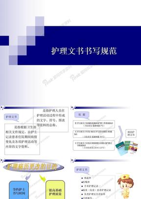 2018新护理文书书写规范ppt课件及实例