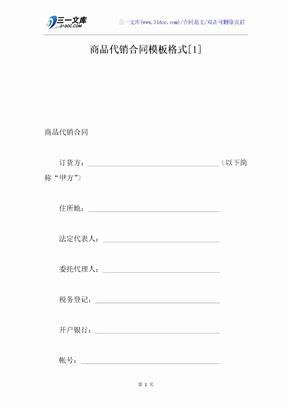 商品代销合同模板格式[1]