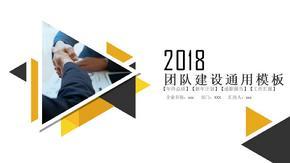 (新版)2018黄色团队建设ppt模板优秀课件