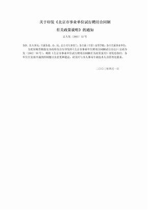 关于印发《北京市事业单位试行聘用合同制