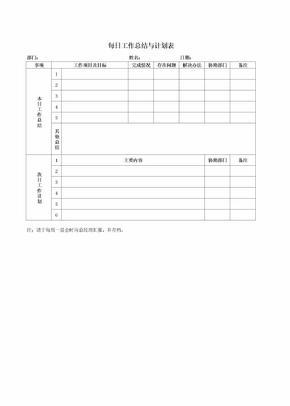 每日工作计划表 .xls