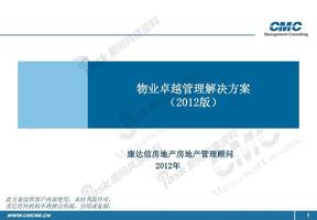 物业管理咨询方案V12