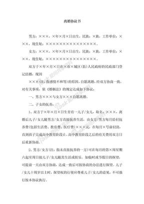 无纠纷离婚协议书范本2018