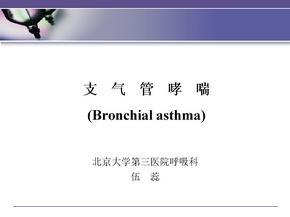 哮喘大课课件