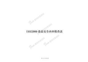ISO22000食品安全内审检查表