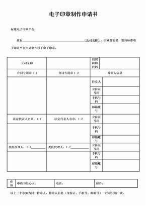 电子印章制作申请书 .docx