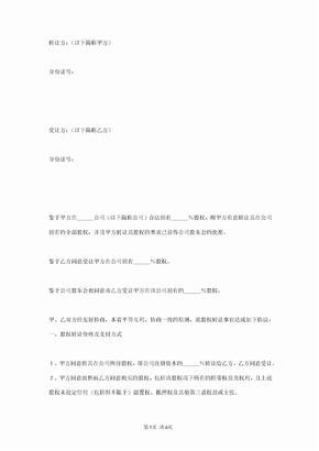 个人股权转让合同协议书范本 推荐
