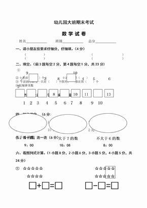 幼儿园大班期末数学试卷精编.docx