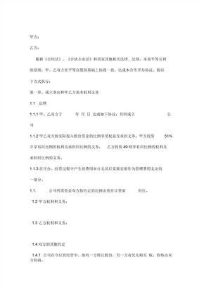 服装批发贸易公司合作协议样本
