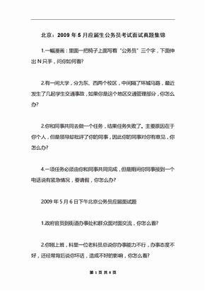 北京:2009年5月应届生公务员考试面试真题集锦
