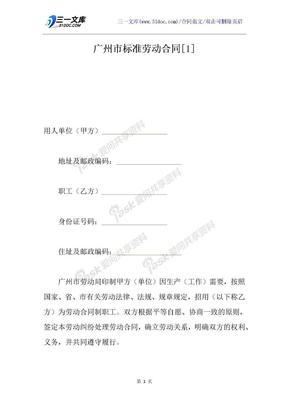 广州市标准劳动合同[1]