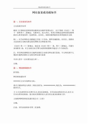 网站备案成功通知书 (3页)