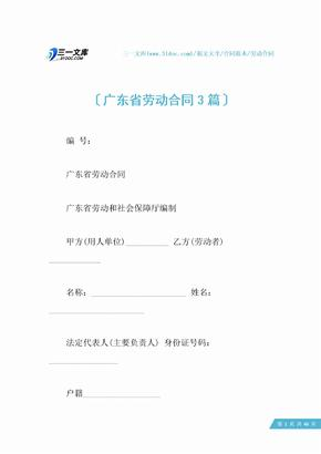 广东省劳动合同3篇