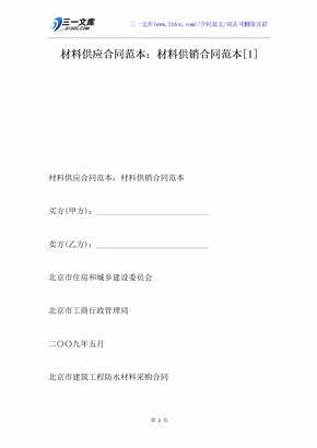 材料供应合同范本:材料供销合同范本[1]