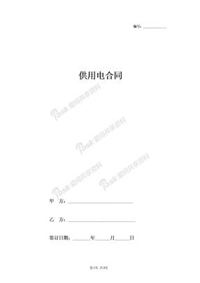 2019年供用电合同协议书范本 通用