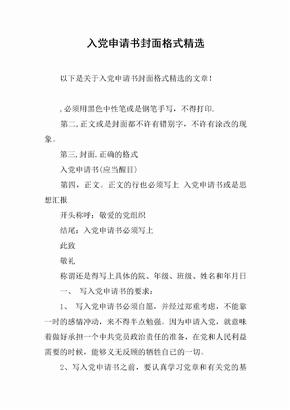 入党申请书封面格式精选[推荐范文]