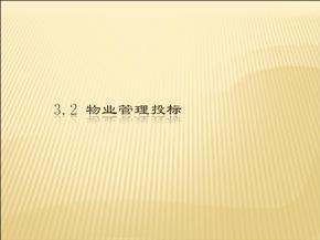 1物业管理的投标符合招标文件要求的物业管理企业根据...