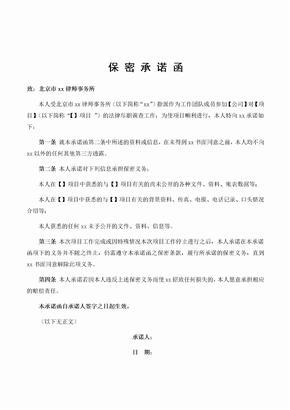 公司并购项目法律内部保密承诺函(模板)