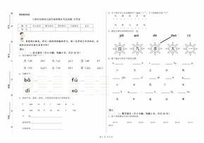上饶市实验幼儿园学前班期末考试试题 含答案