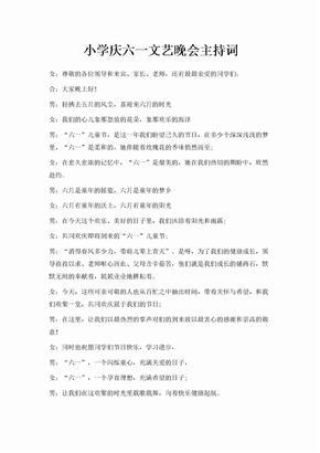 小学庆六一文艺晚会主持词