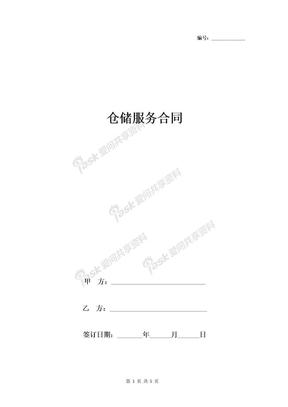 仓储服务合同协议书范本