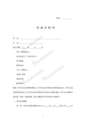 2018年幼儿园教师劳动合同协议范本