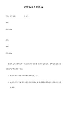 评估公司合作协议 模板 .docx