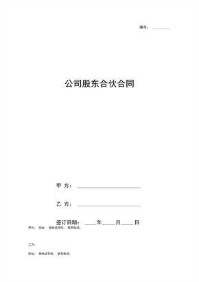 公司股东合伙合同协议书范本