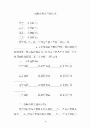 股权分配合作协议书