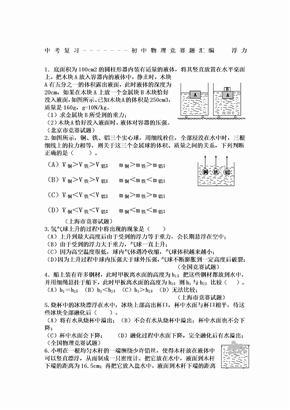 初中物理竞赛题汇编浮力.docx