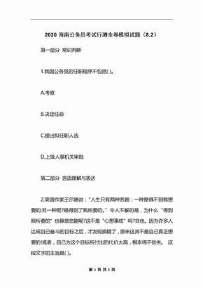 2020海南公务员考试行测全卷模拟试题(8.2)