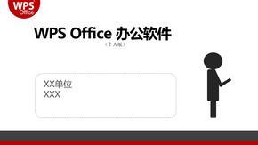 XX单位职工WPS办公软件培训ppt