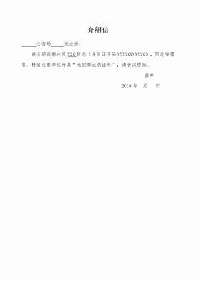 村委介绍信 无犯罪记录证明 .docx