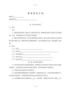 私募基金合同[001]