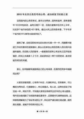 2013年北京公务员考试心得:成功者复习经验之谈