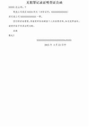 无犯罪记录证明查证公函.docx