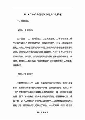 2019广东公务员考试申论大作文模板