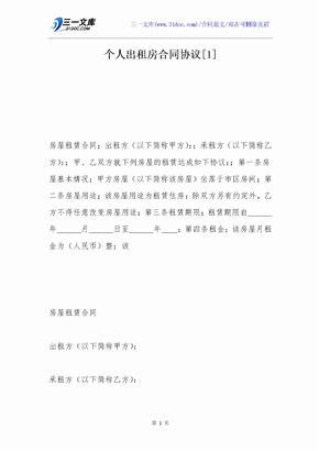 个人出租房合同协议[1]