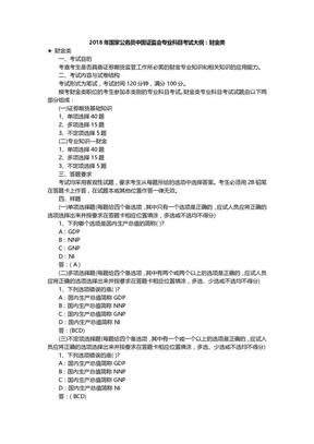 2018年国家公务员中国证监会专业科目考试大纲:财金类