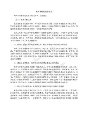 毛泽东传记读书笔记
